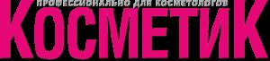 Информационный партнер - журнал Косметик