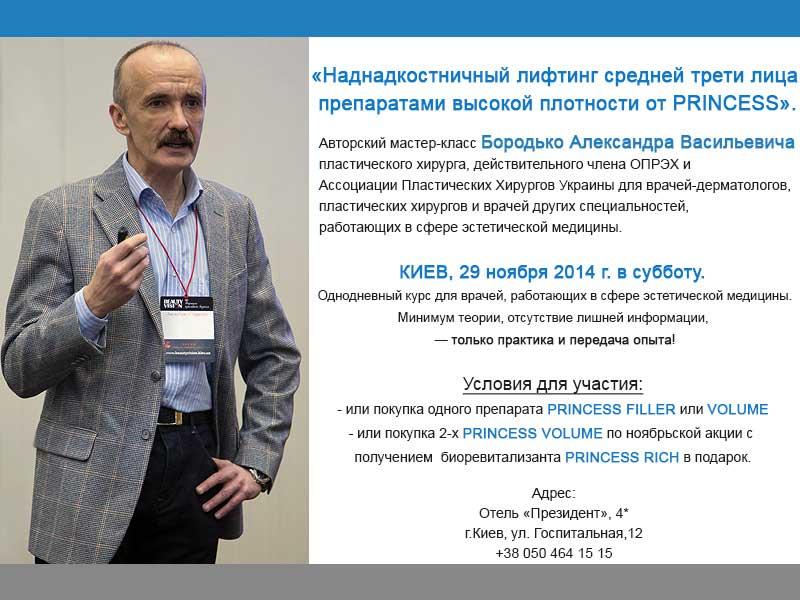 seminar-borodko