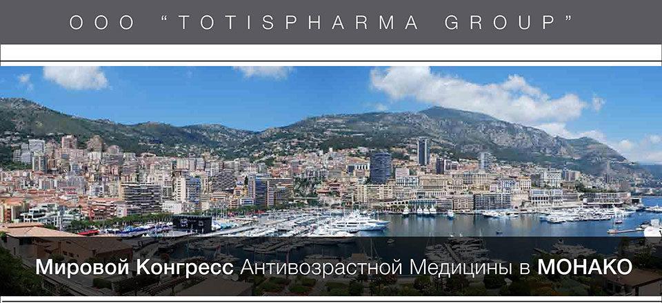 конгресс косметологов в монако