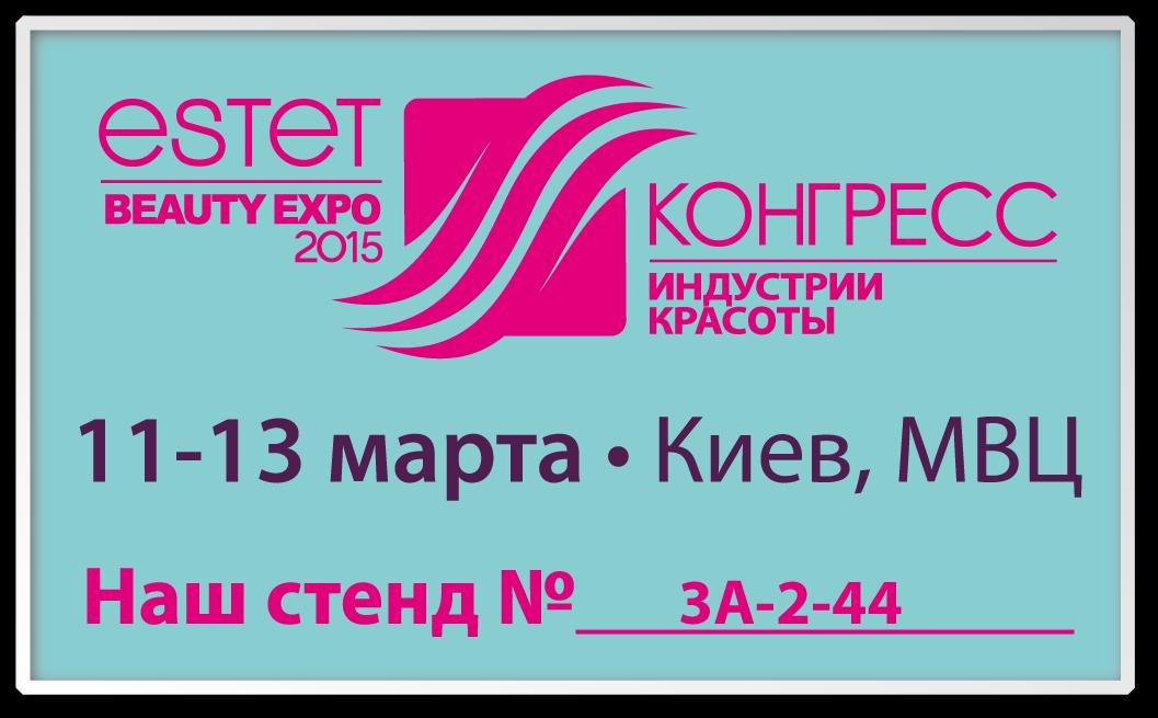 Конгресс ESTET BEAUTY EXPO 2015