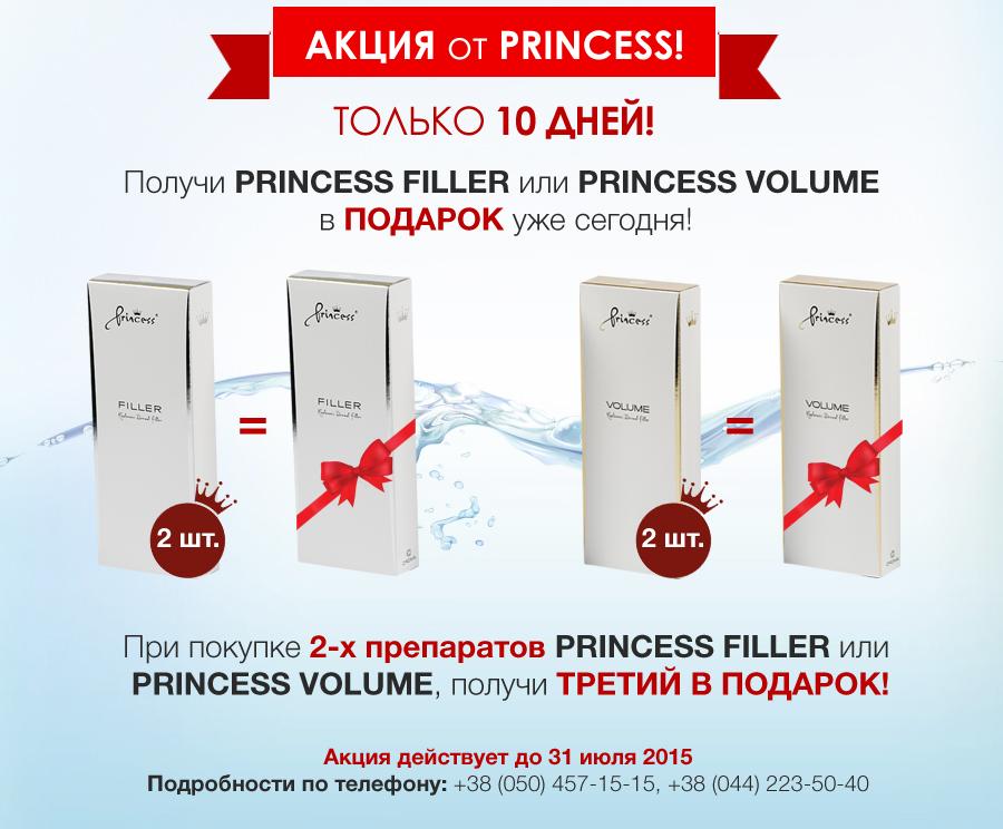акция от Princess Filler