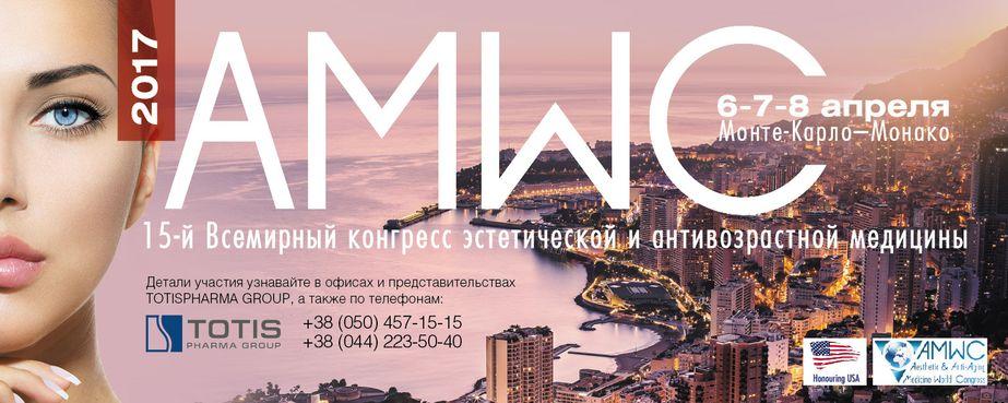 AMWC 2017 - 15-й Всемирный конгресс эстетической и антивозрастной медицины 6 - 7 - 8 апреля 2017 г.