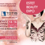 Приглашение на выставку Estet Beauty Expo 2017
