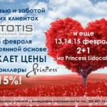 Акция к 14 февраля и снижение цен на филлеры Princess