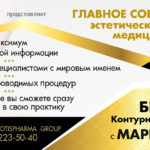 TOTISPHARMA GROUP и МАРИНА ЛАНДАУ «БЕЗ ИЗЪЯНА или Контурная пластика опасных зон» 31 марта Киев