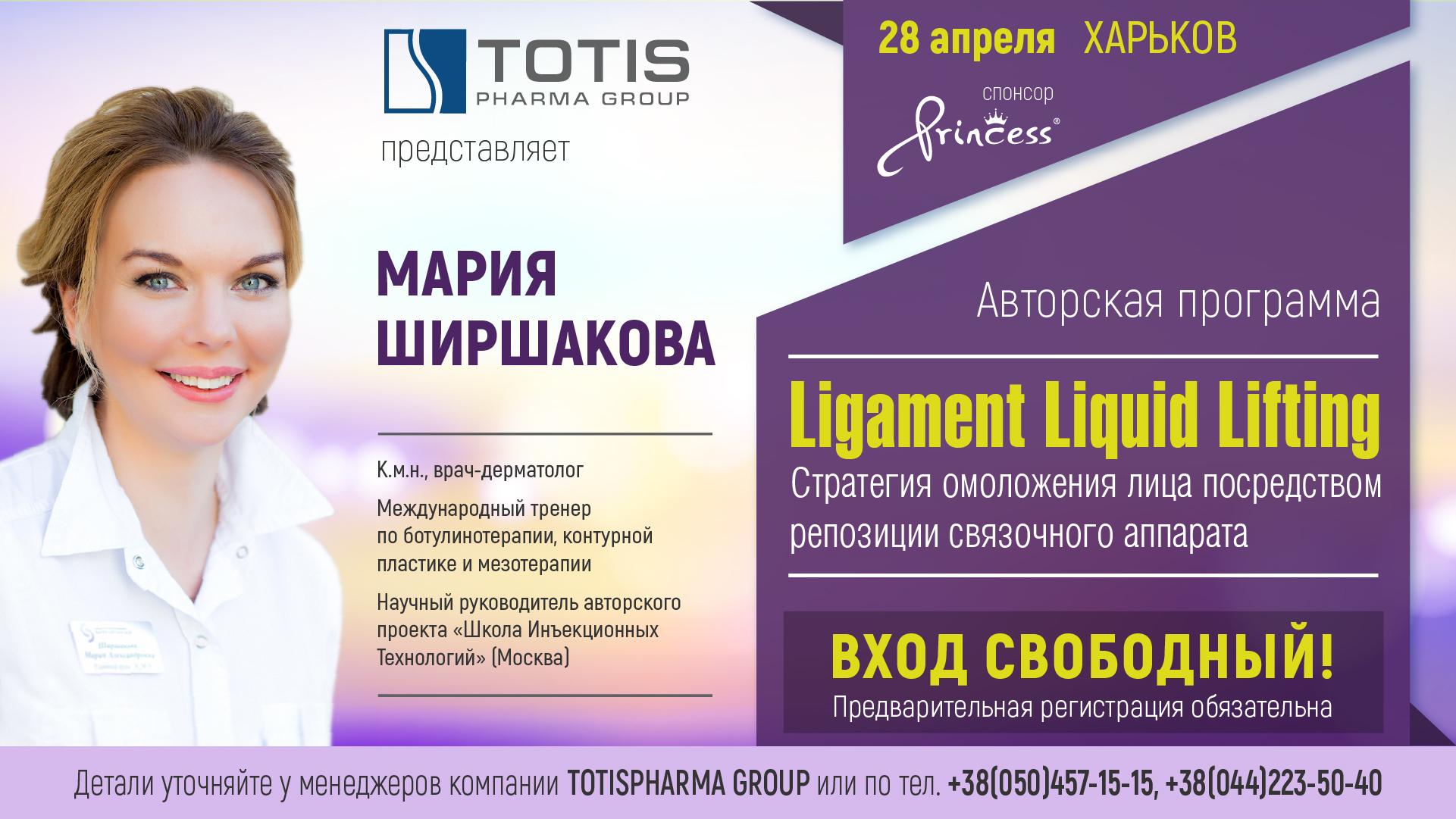 Авторская программа Марии Ширшаковой «Ligament Liquid Lifting»